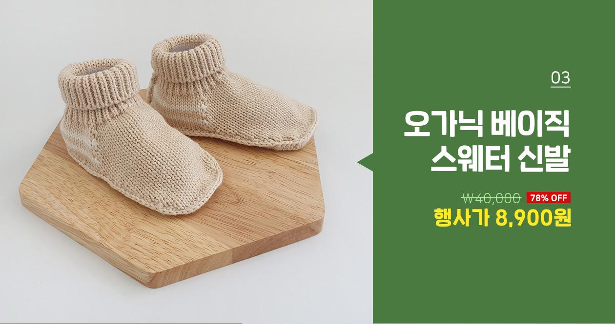 베이직 스웨터 신발
